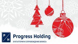 Progress Holding Новый Год