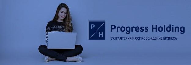 Как найти хорошего бухгалтера в Польше - Progress Holding