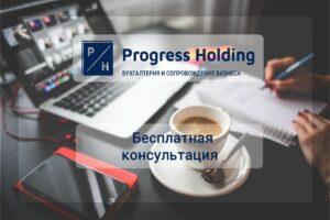 Составление годового финансового отчета в Польше - Progress Holding