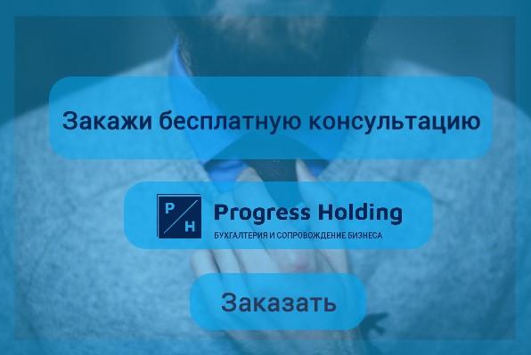 Ликвидация фирмы - Progress Holding