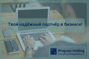Приостановление деятельности ООО - Progress Holding